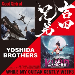 Cool Spiral / While My Guitar Gently Weeps